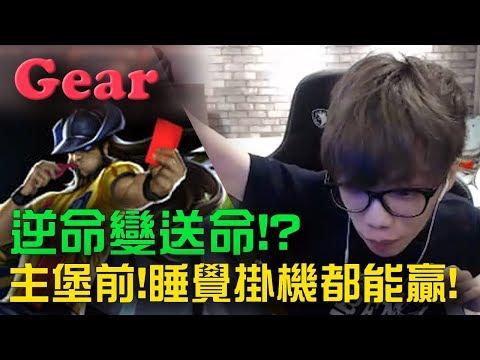 GEAR 原本將要送分的逆命 卻靠香港xPeke神TP拆主堡 拿下勝利