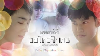 """ขอใครสักคน"" (OST. Make It Right 2) (Slow Version) - Dr.Paul Skywalker Cover (Eng Sub)"