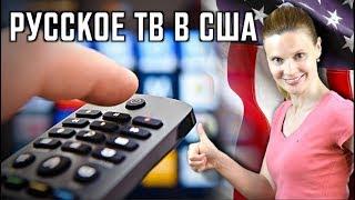 Русское ТВ в США и Канаде. Как смотреть ETVNET в Америке.