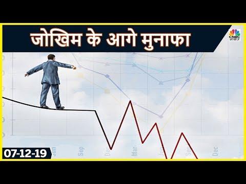 किन Shares में Risk लेने में है फायदा    Stock Picks Aur Risks