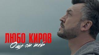 Lubo Kirov   Oshte Ot Teb (Official Video)