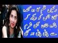Maria Khan Film Raees mein Kiya huwa Song Dekh Kar Sharma Gai