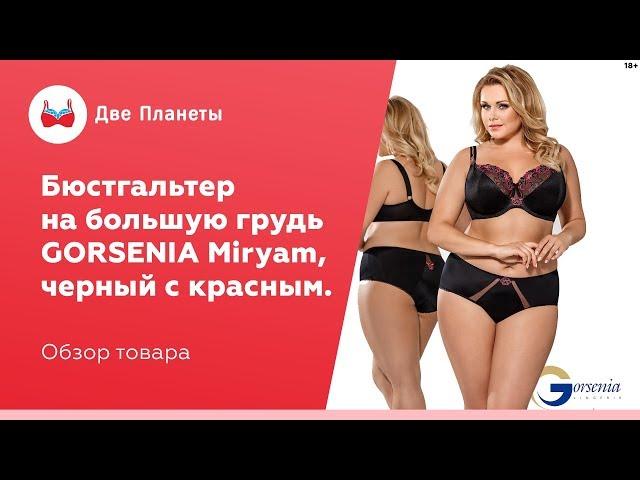 Видео Бюстгальтер GORSENIA K-296, Черный с красным