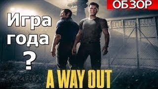 Обзор A Way Out . Лучшая игра 2018 ?