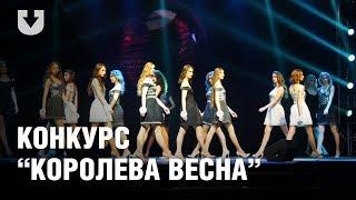 "В Минске прошел конкурс ""Королева Весна"""