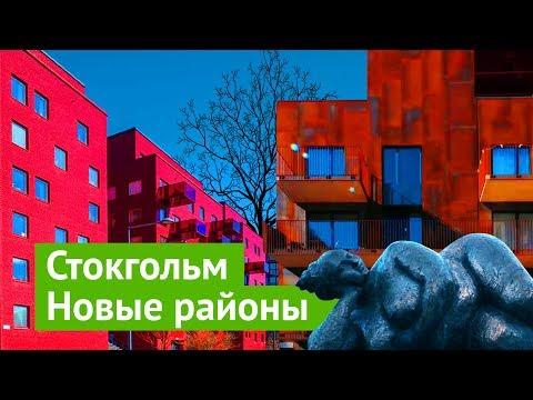 Как надо строить современное жильё: пример Швеции