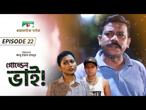 Golden Bhai | Drama Serial | Episode 22 | Afran Nisho | Prova | Aparna Ghosh | Channel I TV