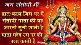 Lord Santoshi Mata Aarti - Jai Jai Santoshi Mata Jai Jai Maa - Devi Bhajan - Ganga Bhakti