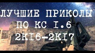 ЛУЧШИЕ ПРИКОЛЫ ПО КС 1.6 2016-2017 (КОНКУРС+СБОРКА В ОПИСАНИИ)