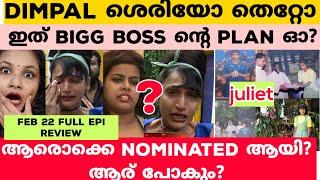 Bigg Boss Malayalam Season 3 | Day 8 Nomination Day Full episode review | Dimpal Bhal Rite or Wrong