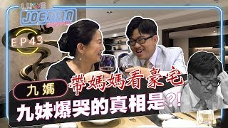【Joeman Show Ep43】帶媽媽看豪宅!九妹爆哭的真相是?