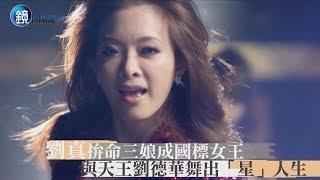 鏡週刊 鏡爆頭條》劉真拚命三娘成國標女王 與天王劉德華舞出「星」人生