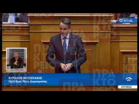 Κ. Μητσοτάκης: Αποτύχατε δύο φορές, δεν θα υπάρξει τρίτη