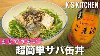 まじでうまい。超簡単サバ缶丼の作り方!【K's Kitchenのクドさん×かどや製油株式会社】