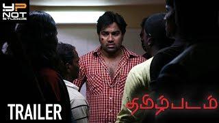 Tamizh Padam Trailer | Shiva | Disha Pandey | CS Amudhan | N Kannan | YNOT Studios