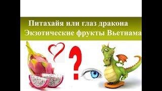 Питахайя или глаз дракона.Экзотические фрукты Вьетнама