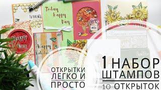 10 открыток 1 набор штампов/1 kit shtamp's 10 cards