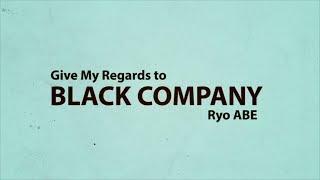 ブラック企業によろしく あべりょう
