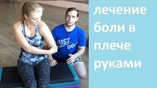 Боль в передней части плеча. Подостная мышца