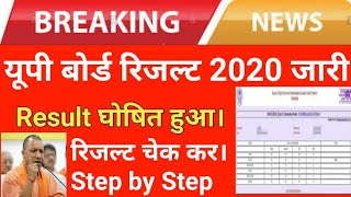 Up baord Result Check Now UP Baord 10th Result 2020 | Up Board 12th result Kaise Dekhe - Download this Video in MP3, M4A, WEBM, MP4, 3GP