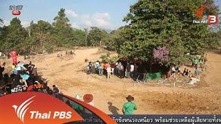 ที่นี่ Thai PBS - นักข่าวพลเมือง : การท่องเที่ยวในสามจังหวัดชายแดนใต้
