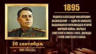 30 сентября в военной истории