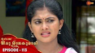 Oridath Oru Rajakumari - Episode 113 | 18th Oct 19 | Surya TV Serial | Malayalam Serial