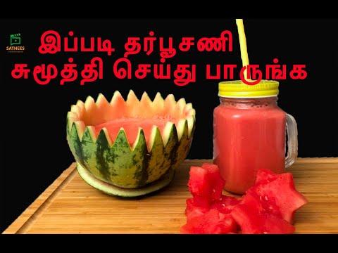 தர்பூசணி சுமூத்தி watermelon smoothie. summer drink idea,watermelon smoothie recipe in tamil,