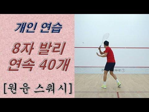 [원윤 스쿼시] 8자 발리 연속40개 _ 개인연습