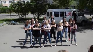 """Флешмоб 11""""Б"""" 125 школа г. Барнаул (2017)"""