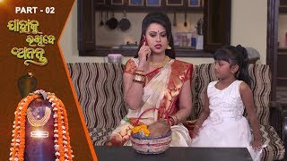 Jahaku Rakhibe Ananta | Tarang's Special Film - Part 02 | TarangTV