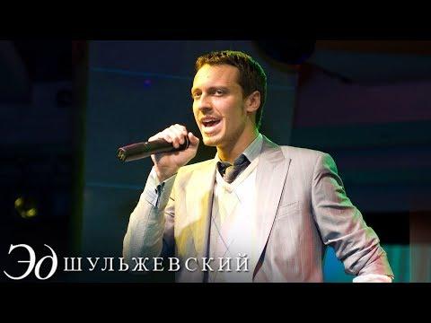 """Эд Шульжевский - Мой город (Эфир """"Русское лото"""")"""
