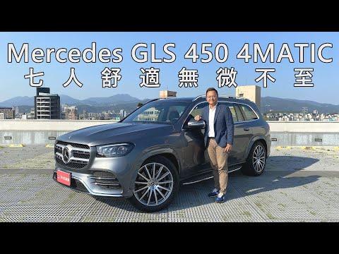 不只七人舒適,還能一起越野跳~跳~跳!Mercedes-Benz GLS 450 4MATIC