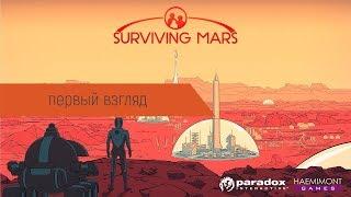 Surviving Mars_Виживаем на красной планете!!!