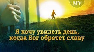 Христианские песни «Я хочу увидеть день, когда Бог обретет славу» Бог   моя сила