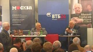 """Презентация книги М.С. Горбачева """"Наедине с собой"""""""