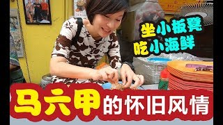 39中国人在大马生活:马六甲~防火巷里的祖传小吃|这个城市我会再去一次Melaka【马来西亚旅游】