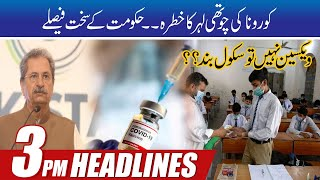 No Vaccine No School Government Big Decision   3pm News Headlines   24 July 2021   Rohi