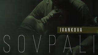 IVANKOVA - Совпали (Премьера клипа, 2017)