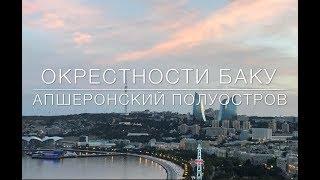 Азербайджан. Пригороды Баку, Апшеронский п-ов и Каспийский берег за 7 часов. Отчет о путешествии.