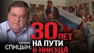 Евгений Спицын. Сталинский СССР ответил на вызовы истории, современная Россия нет
