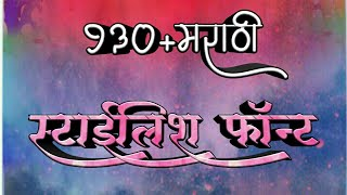 marathi calligraphy fonts free download for picsart - मुफ्त