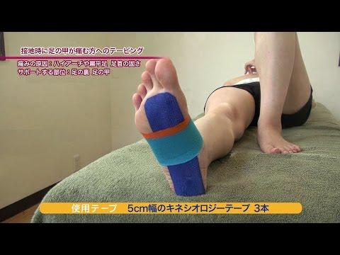 足の甲のテーピング