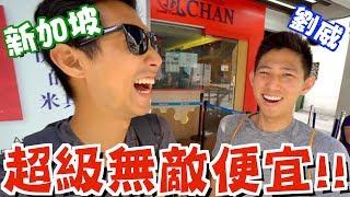 跟我弟一起吃世界上最便宜的米其林餐廳!【劉沛 VLOG】
