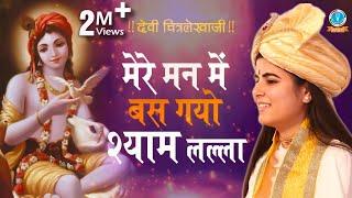 Mere Man Mai Bas Gayo Shyam Lala मेरे मन में बस गयो Devi Chitralekhaji
