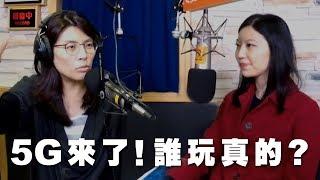 '19.03.26【世界一把抓】《天下雜誌》資深撰述鍾張涵談「5G來了!誰玩真的?」