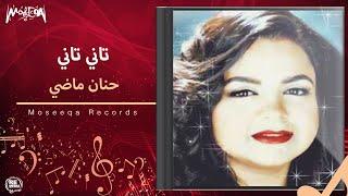 Hanan Mady - Tany Tany / حنان ماضي- تاني تاني تحميل MP3