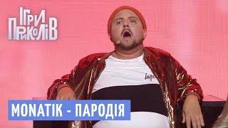 MONATIK - «То, от чего без ума» (Пародия) - Ігри Приколів 2018 | Квартал 95