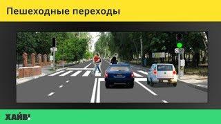 ПДД 2018. Пешеходные переходы