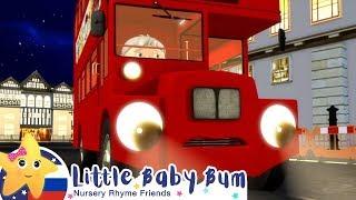 Детские песни   Детские мультики   колеса в автобусе песни   Сборник мультиков   Литл Бэйби Бам